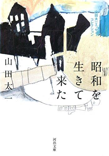 昭和を生きて来た: 山田太一エッセイ・コレクション (河出文庫)