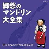 Kyoushu No Mandolin Daizenshu
