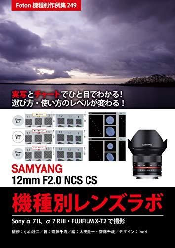SAMYANG 12mm F2.0 NCS CS 機種別レンズラボ: Foton機種別作例集249 実写とチャートでひと目でわかる! 選び方・使い方のレベルが変わる!  Sony α7 II、α7 R III・FUJIFILM X-T2で撮影