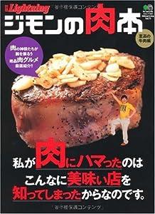 ジモンの肉本