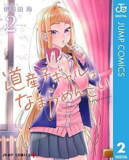 [伊科田海]の道産子ギャルはなまらめんこい 2 (ジャンプコミックスDIGITAL)