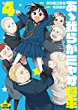 あゝ我らがミャオ将軍 (4) (ゼノンコミックス)