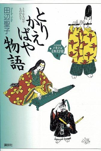 とりかえばや物語 21世紀版少年少女古典文学館 (21世紀版・少年少女日本文学館)