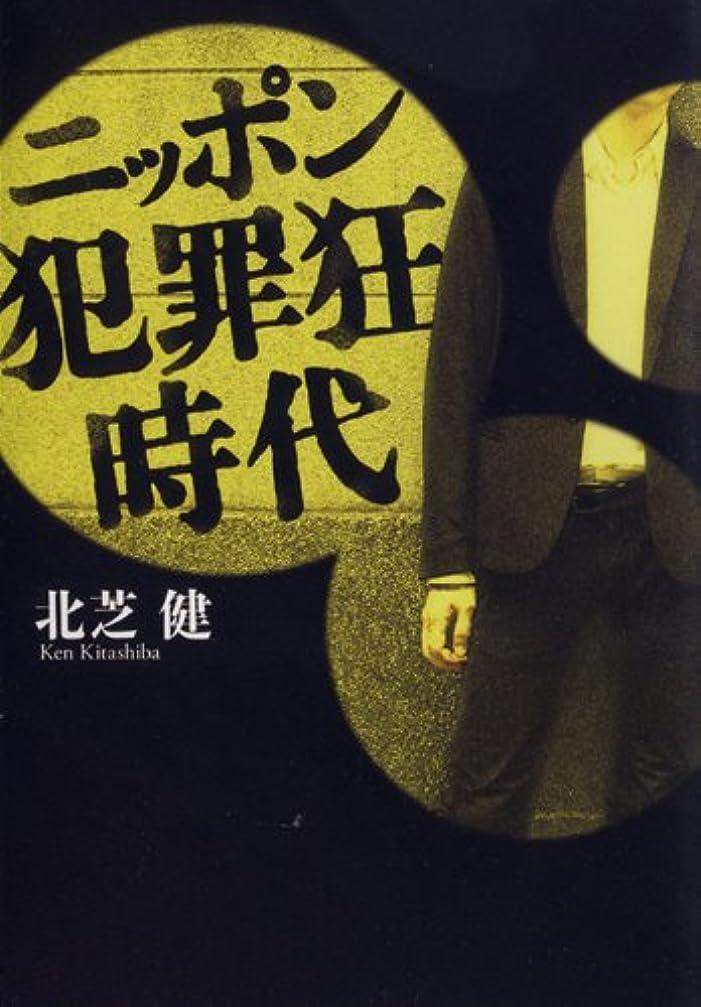 韻補うおとうさんニッポン犯罪狂時代 (扶桑社文庫)