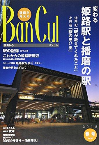 BanCul―播磨が見える〈No.95(2015年春号)〉特集 変わる姫路駅