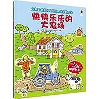 尤斯伯恩英国幼儿经典全景贴纸书·快快乐乐的大农场