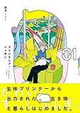プリンタニア・ニッポン(1)