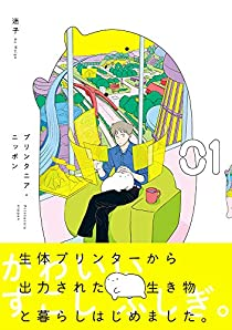 『プリンタニア・ニッポン』①