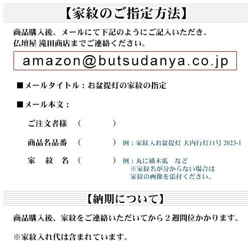 滝田商店『家紋入りお迎え盆提灯弓張中長』