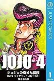 ジョジョの奇妙な冒険 第4部 モノクロ版 1 (ジャンプコミックスDIGITAL)