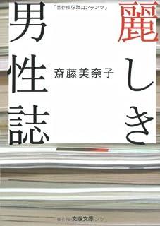 麗しき男性誌 (文春文庫)