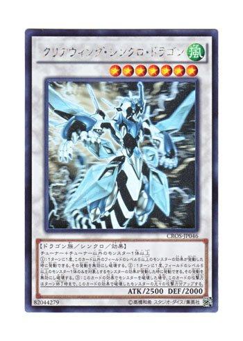 遊戯王 クリアウィング・シンクロ・ドラゴン ホログラフィック CROS-JP046-HG
