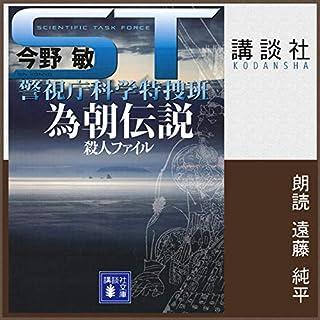 『ST 為朝伝説殺人ファイル 警視庁科学特捜班』のカバーアート