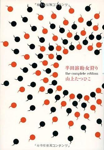半田溶助女狩り the complete edition