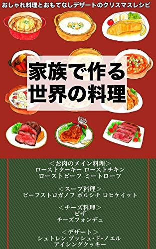 家族で作る世界の料理: おしゃれ料理とおもてなしデザートのクリスマスレシピ