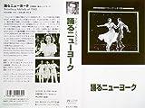 踊るニューヨーク【字幕版】 [VHS]
