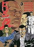 ドンケツ第2章 3 (3巻) (ヤングキングコミックス)