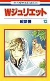 Wジュリエット 12 (花とゆめコミックス)