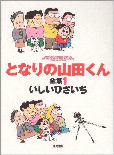 となりの山田くん全集 (1) (Animage comics special)の詳細を見る