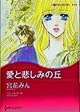 愛と悲しみの丘 (ハーレクインコミックス・キララ)