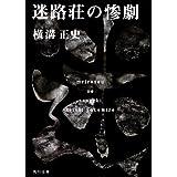 迷路荘の惨劇 金田一耕助ファイル 8 (角川文庫)