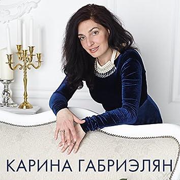 Карина Габриэлян