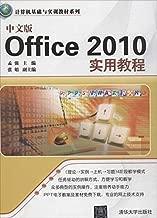 中文版Office 2010实用教程 (计算机基础与实训教材系列)