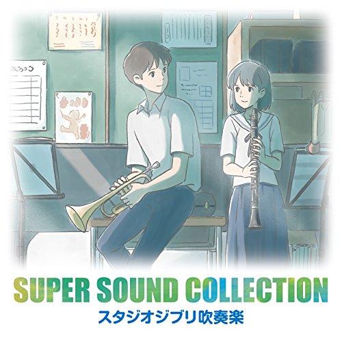 エイベックス『SUPER SOUND COLLECTION スタジオジブリ吹奏楽(AVCL-25934)』