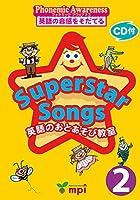 Superstar Songs 2 英語のおとあそび教室 [CD付]