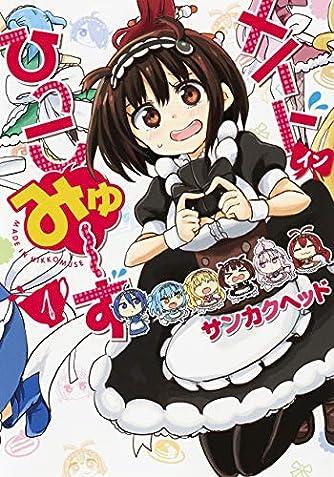 メイド・イン・ひっこみゅ~ず 1 (ヤングジャンプコミックス)