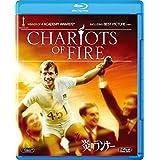 炎のランナー [Blu-ray]