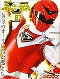 スーパー戦隊 Official Mook 20世紀 1987 光戦隊マスクマン (講談社シリーズMOOK)