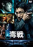 毒戦 BELIEVER[DVD]