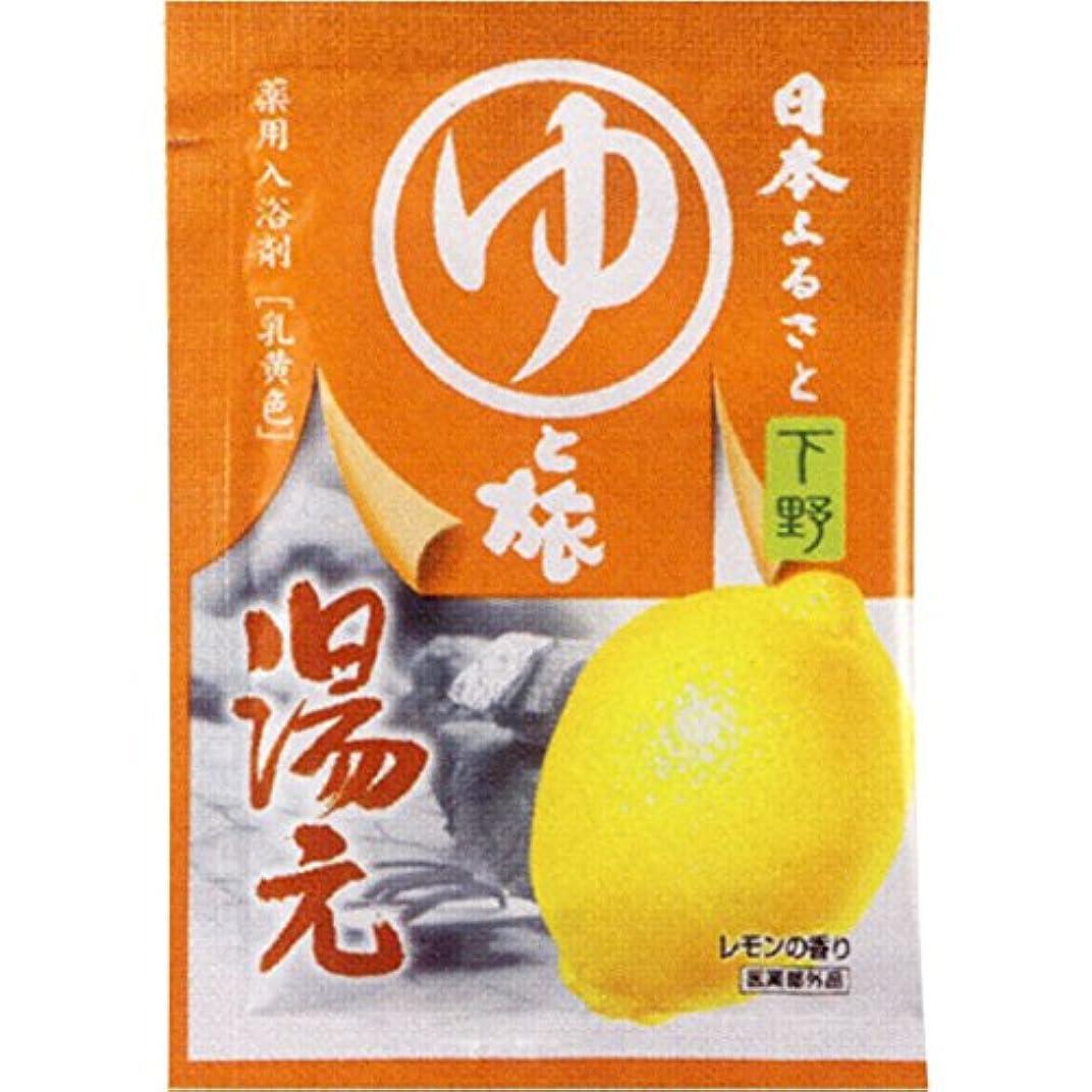 プットアリスラショナルヤマサキ 日本ふるさとゆと旅 湯元 30g (医薬部外品)