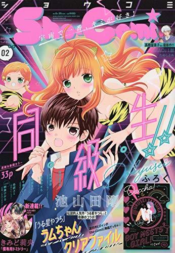 Sho-Comi(少女コミック) 2020年 1/10 号 [雑誌]