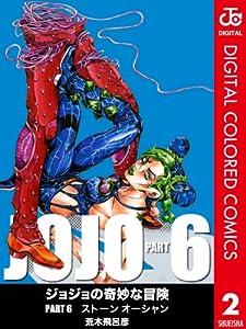 ジョジョの奇妙な冒険 第6部 カラー版 2巻 表紙画像