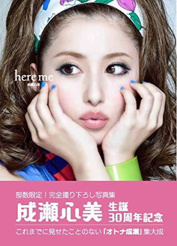 成瀬心美写真集『here me』