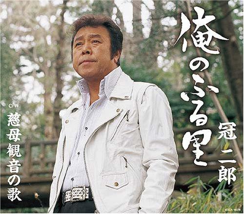 Ore No Furusato/Jibo Kannon No