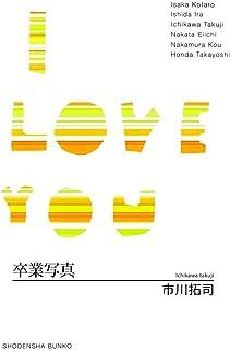 卒業写真/I LOVE YOU (祥伝社文庫)