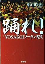 踊れ!―「YOSAKOIソーラン祭り」 (扶桑社文庫)