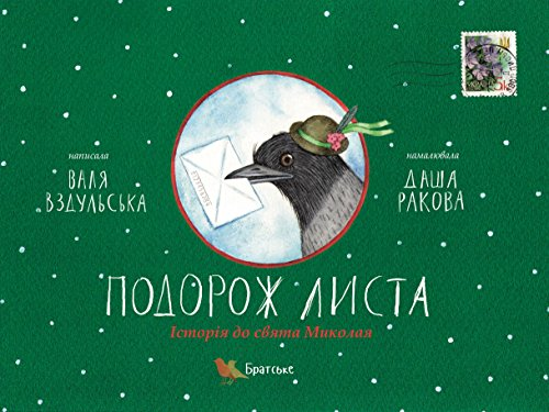Podorozh Lysta: Istoriia Do Sviata Mykolaia (Ukrainian Edition) (English Edition)