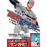 高速スライダー 幸運な男・伊藤智仁