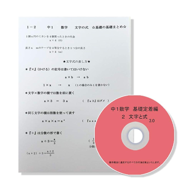 荒野牛助言中学 数学 1年【基礎】問題集 2 文字の式 DVD付き (授業+テキスト+問題集)