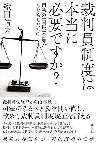 裁判員制度は本当に必要ですか?:司法の「国民」参加がもたらしたもの
