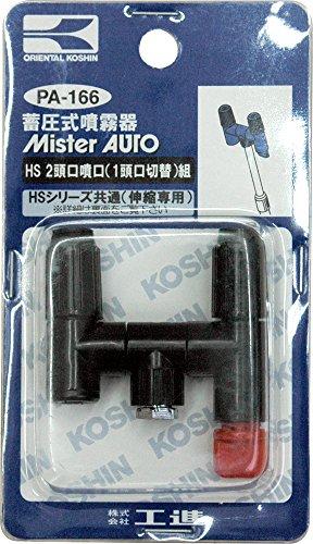 工進(KOSHIN) 蓄圧式噴霧器(HS-シリーズ)噴霧器パーツ/噴口 HS二頭口噴口(一頭口切替)組 PA-166