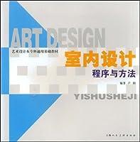 室内设计程序与方法-艺术设计专业本专科通用基础教材-S