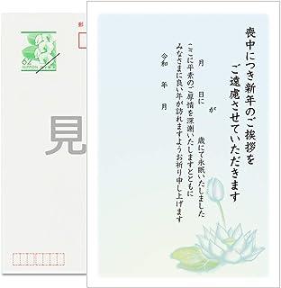《官製 10枚》喪中はがき 手書き記入タイプ《切手付ハガキ/裏面印刷済み》k814