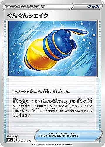 ポケモンカードゲーム S6a 060/069 ぐんぐんシェイク グッズ (U アンコモン) 強化拡張パック イーブイヒーローズ