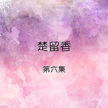 楚留香, 第六集
