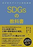 ビジネスパーソンのためのSDGsの教科書